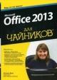 Office 2013 для чайников